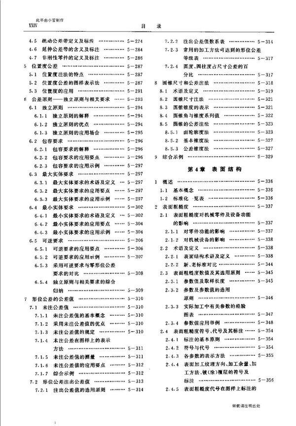 机械设计手册 新版