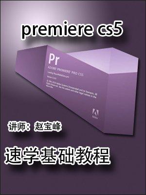《赵宝峰讲premiere cs5基础教程》[压缩包]