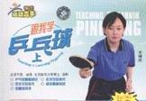 学打乒乓球