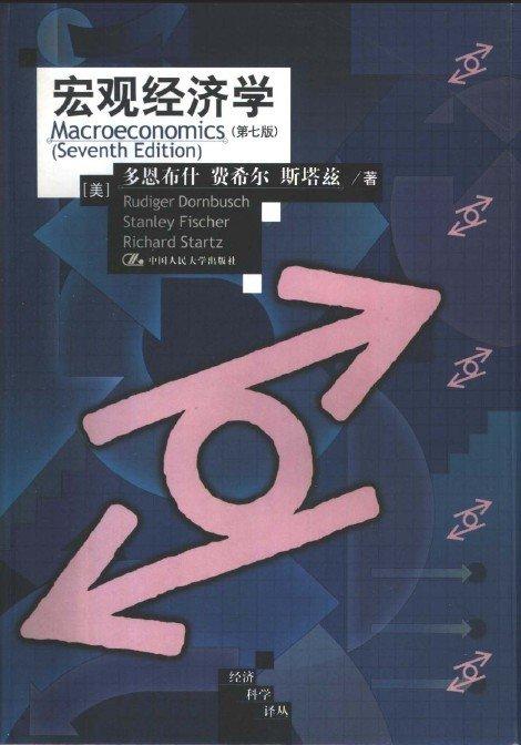宏观经济学 第七版