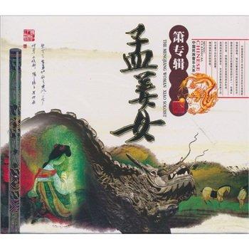 孟姜女 [中国民族音乐大系·箫专辑] - 癮 - 时光忽快忽慢,我们边笑边哭!