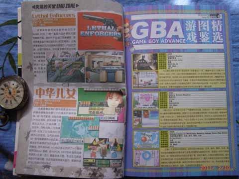 模拟地带 杂志扫描版 黄卡 黑卡 ps1 dc n64 ss 街机 mame 3do 等机种在电脑上玩VOL29