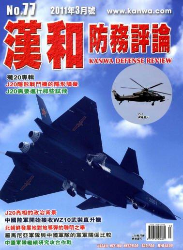 军事资料  更新2011年2月尖端科技 2011年3月汉和防务评论 兵器知识2011 03 现代兵器 2010 12