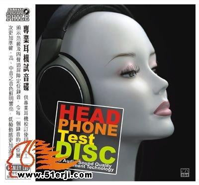 专业耳机试音发烧碟 HEAD PHONE Test DISC