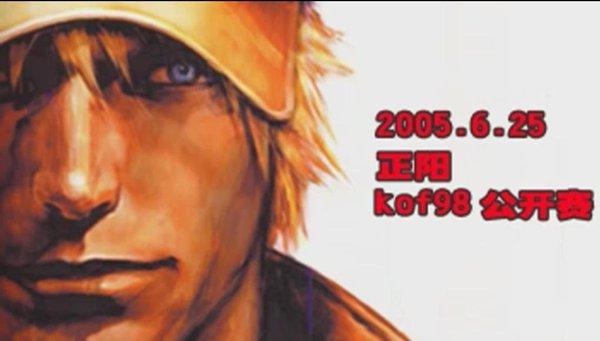 King of fighers  98  拳皇98  2005 正阳赛 对战视频集