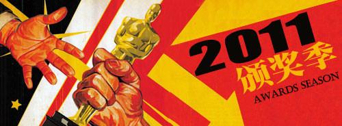 奥斯卡提名超前预测 24部冲奥外语片出炉