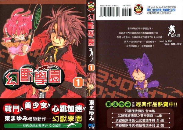 《幻兽学园》[01卷连载中][漫画][中文版]东立出版社