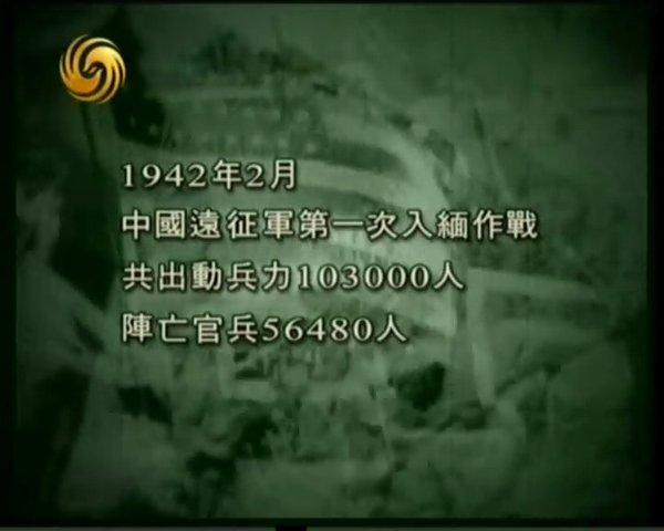 凤凰大视野--中国远征军十集全