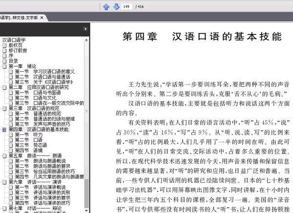 汉语口语学