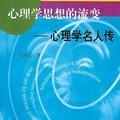 《心理学思想的流变:心理学名人传》(张春兴)扫描版[PDF]