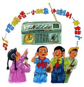 """如儿童教育家,""""故事爷爷""""孙敬修先生"""