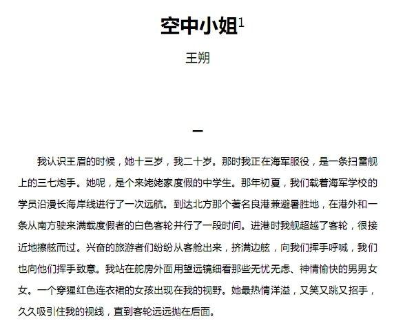 王朔 空中小姐 PDF