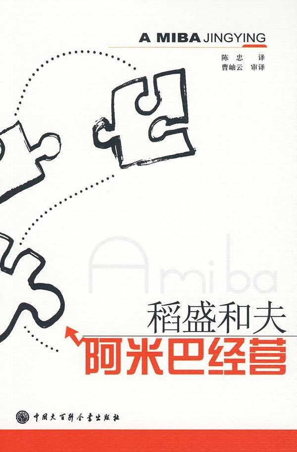 《阿米巴经营》扫描版[PDF]资料下载