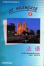 北外法语教材1-4册pdf版