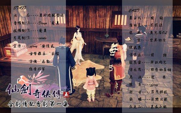 仙剑奇侠传5音剧