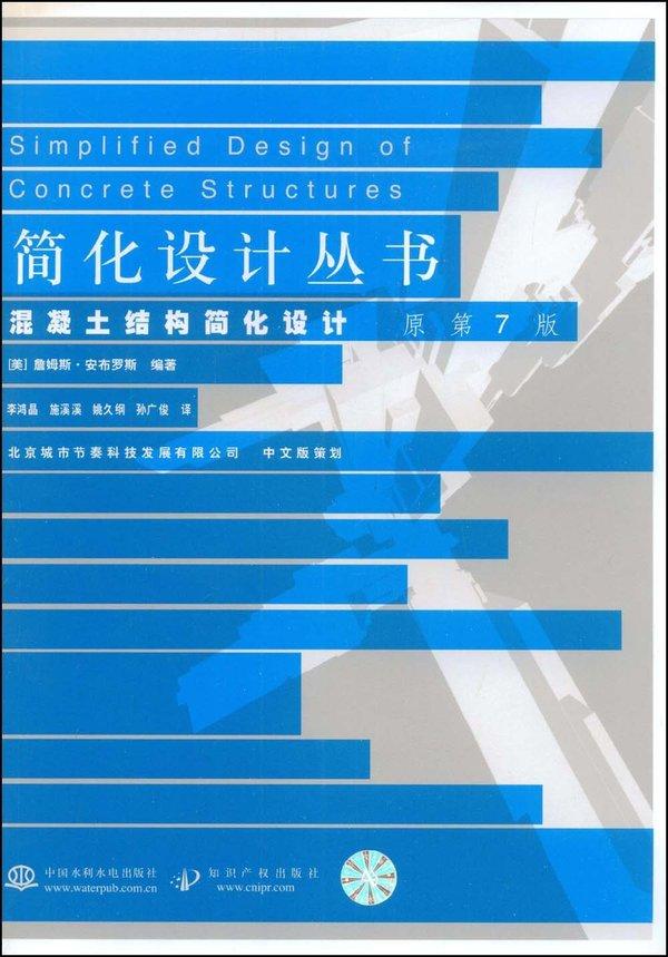《混凝土结构简化设计(原第7版)》