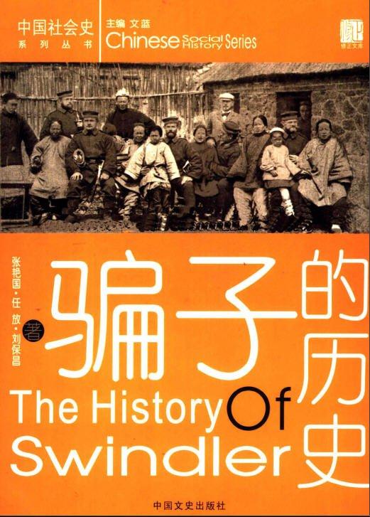 《骗子的历史》[PDF]彩色扫描版