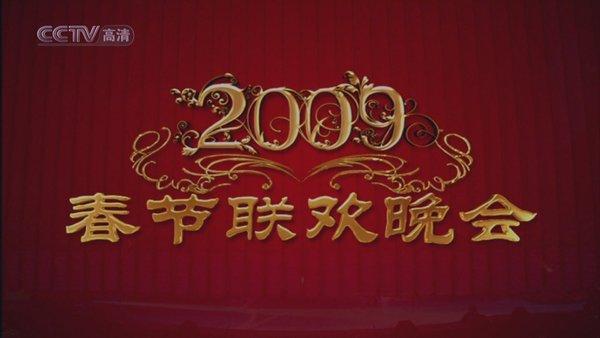 CCTV-HD 2009春节联欢晚会 ST