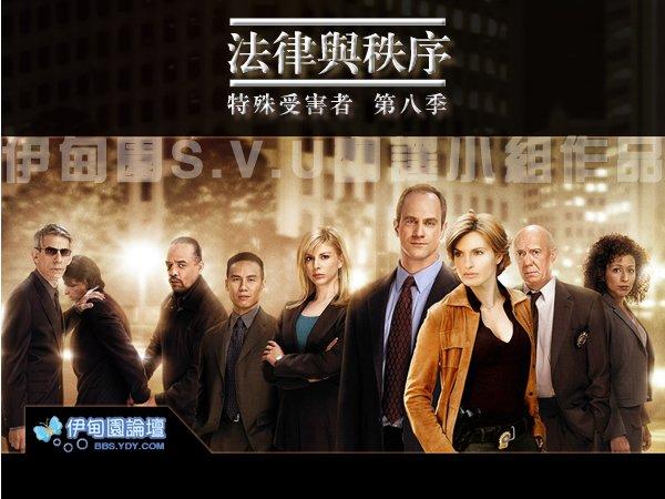 法律与秩序 特殊受害者 第八季海报
