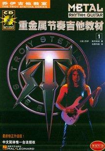 《乔伊吉他教室—重金属节奏吉他教材》(乔伊节奏)简体中文版[PDF]