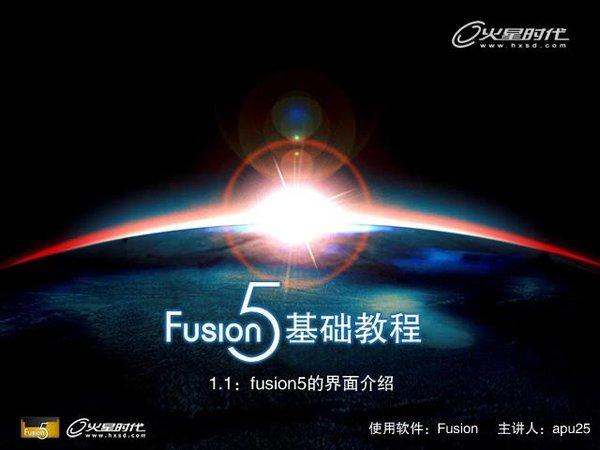 Digital Fusion从入门到精通