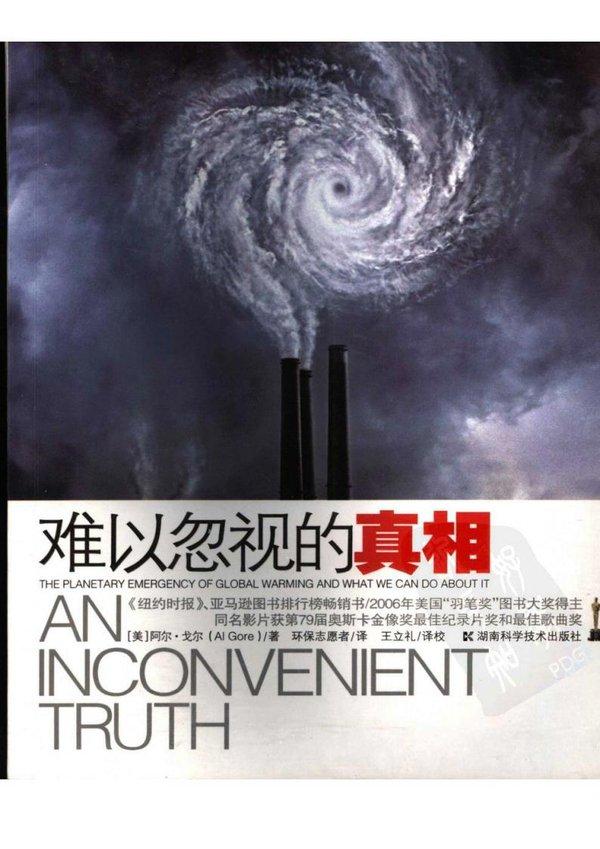 《难以忽视的真相》(An Inconvenient Truth )扫描版[PDF]资料下载