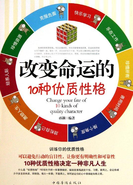 《改变命运的10种优质性格》[PDF]扫描版