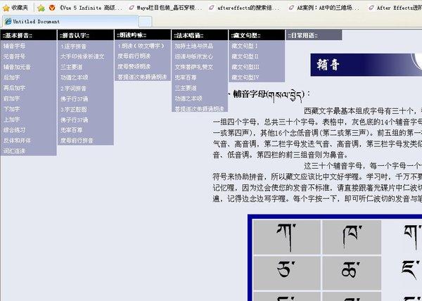 藏文拼音念诵与简单句型 阿底峡佛学会中文简体版电子有声教程
