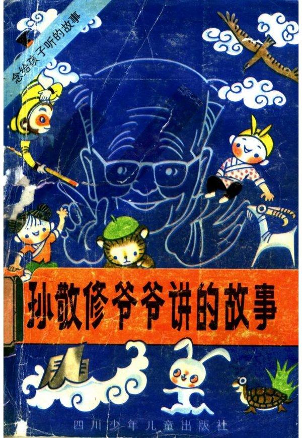 《孙敬修爷爷讲的故事》扫描版[PDF]资料下载
