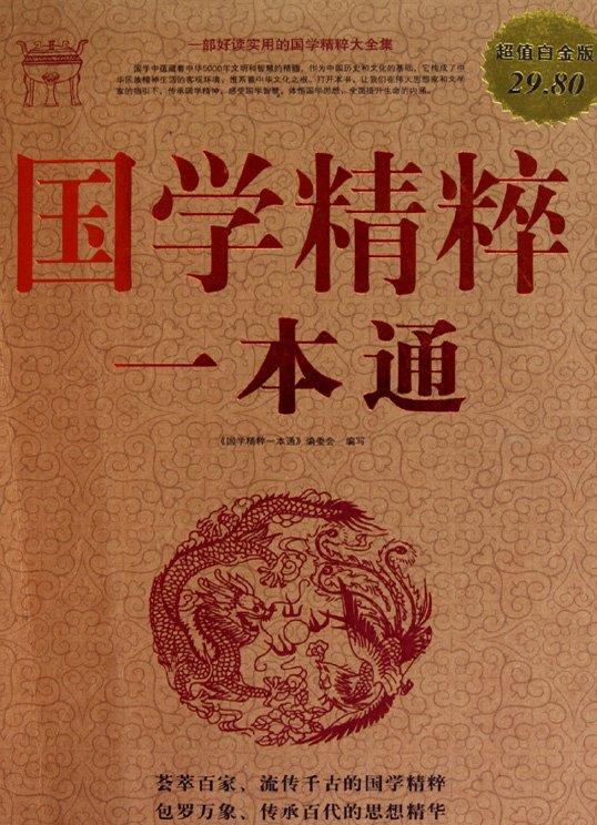 《国学精粹一本通》[PDF]扫描版