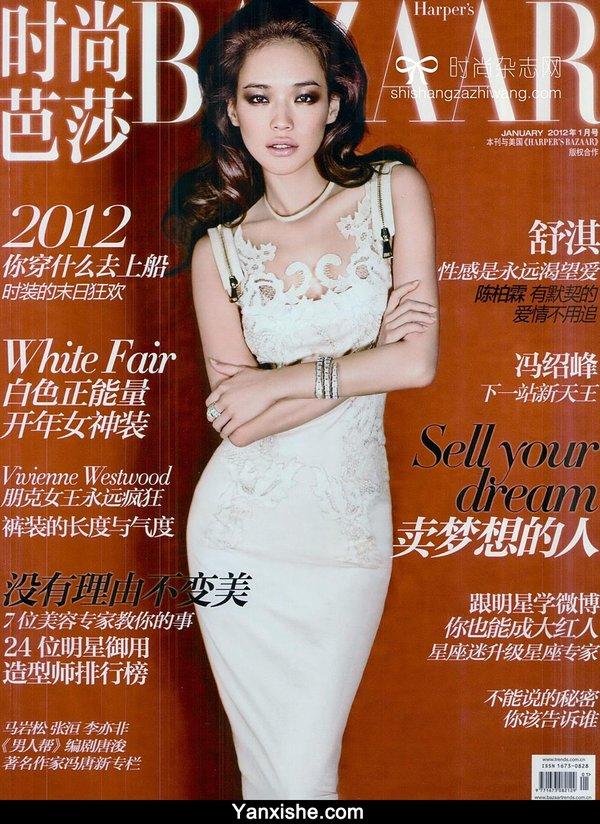 《《时尚芭莎》时尚系列中文杂志》(bazaar)更新至年
