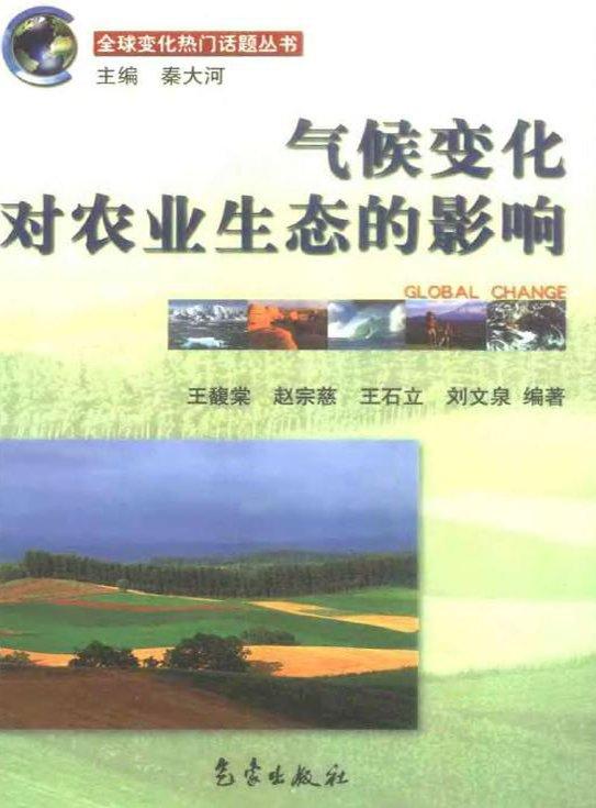 《气候变化对农业生态的影响》扫描版[PDF]资料下载