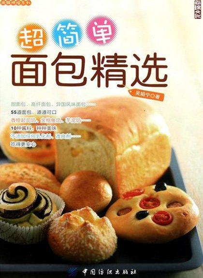 《超简单面包精选》[PDF]彩色扫描版