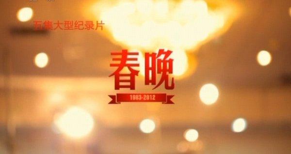 CCTV纪录片《春晚.Spring Festival Gala.2012》