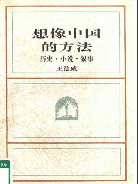 想像中国的方法 历史 小说 叙事