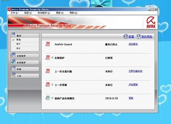 小红伞 V9 中文个人电脑版杀毒软件