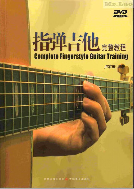 《指弹吉他完整教程》扫描版[PDF]