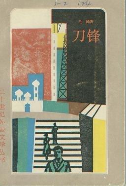 二十世纪外国文学丛书 版画本