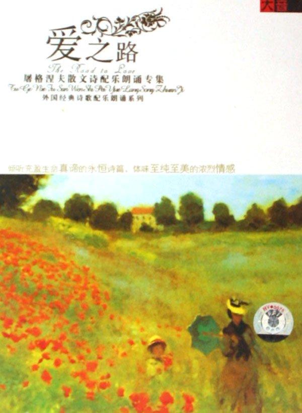 爱之路 屠格涅夫散文诗配乐朗诵专集 2CD 新增320kbps