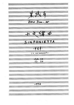 《世界著名作曲家管弦乐总谱合集[含mp3]》扫描版/打谱版[pdf]