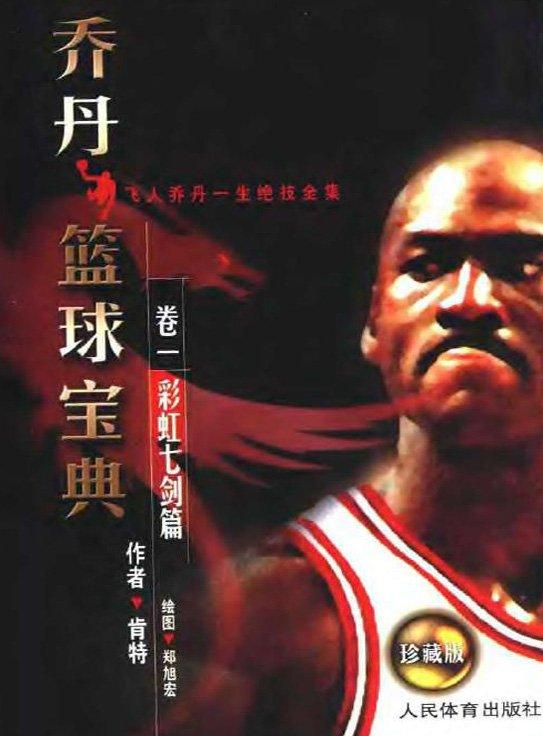 《乔丹篮球宝典卷一:彩虹七剑篇》扫描版[PDF]资料下载