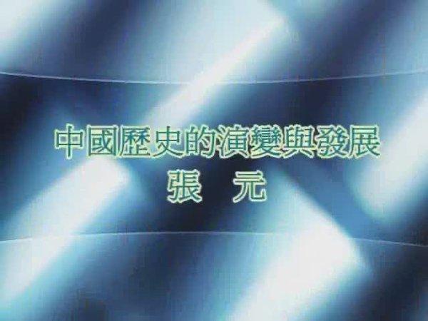 台湾清华大学 中国历史的演变与发展