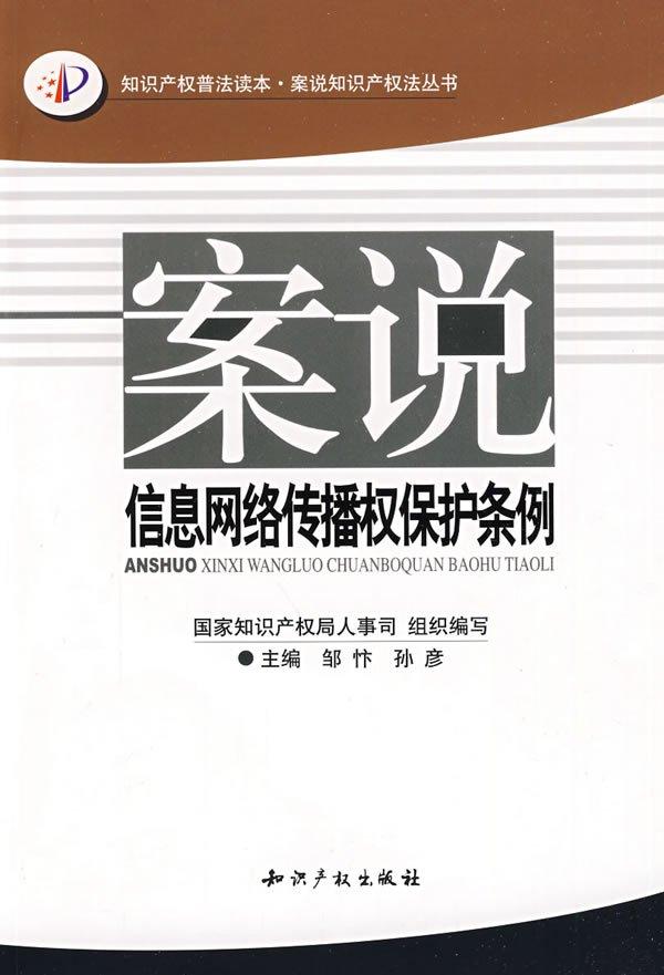 《知识产权法研究专著》PDF图书免费下载