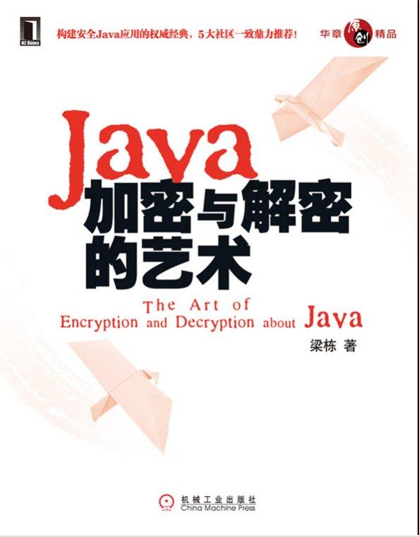 Java加密与解密的艺术