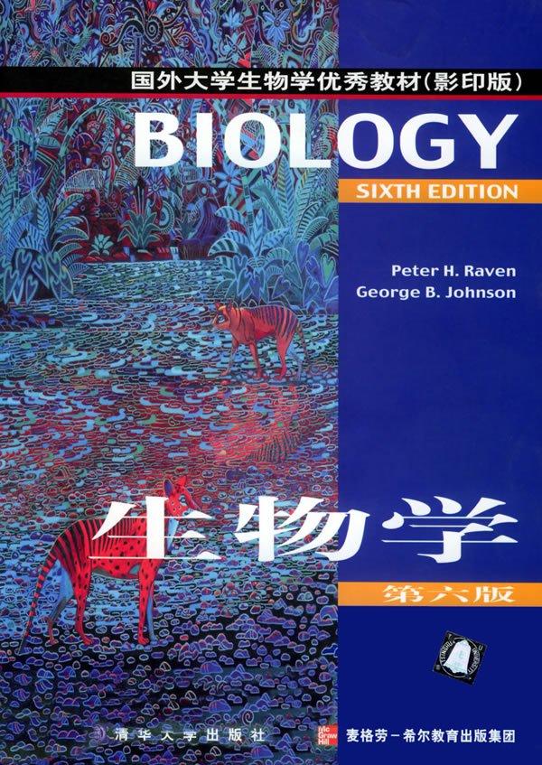 《生物学》(国外大学生物学优秀教材)第6版[PDF] 资料下载