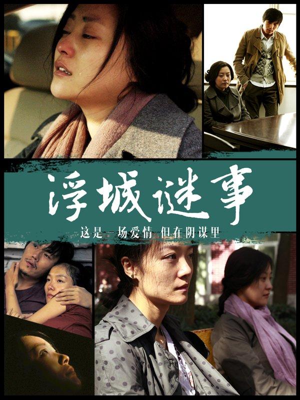 娄烨/作为导演娄烨被禁复出后首部国内公映作品,《浮城谜事》被认为...