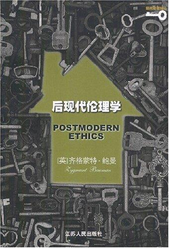 后现代伦理学