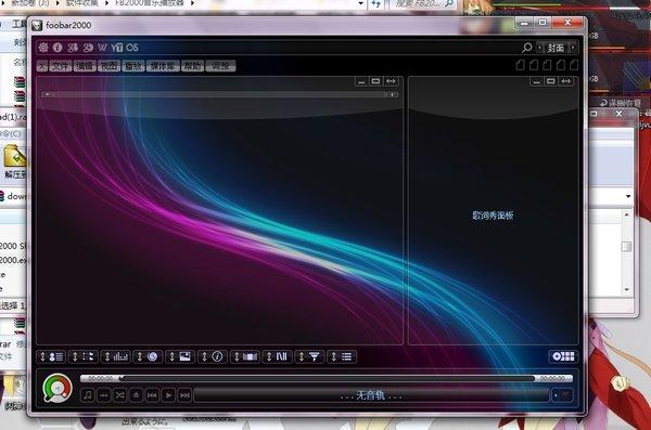 《高音质音乐播放器》(foobar2000)0.9~1.0+完美合集