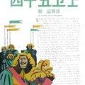 《四十五卫士》(Les quarante-cinq)(大仲马)文字版[PDF]