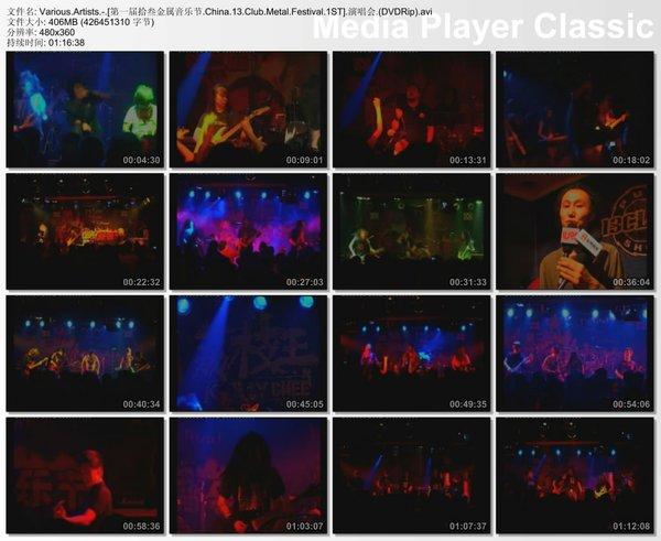 2007年中国第2届拾叁金属音乐节